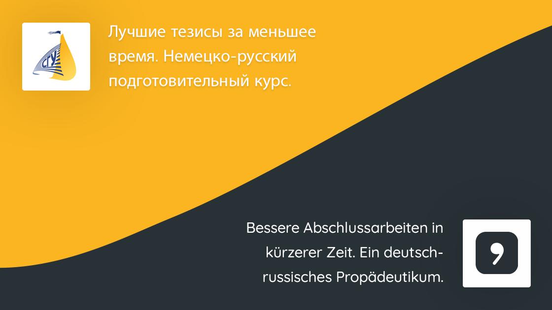 """International Virtual Academic Collaboration"" für denDAAD"